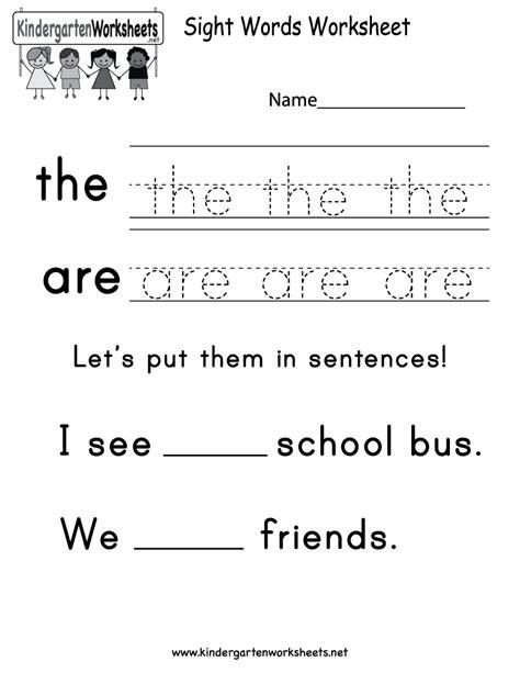 memorize sight words worksheet  kindergarten english
