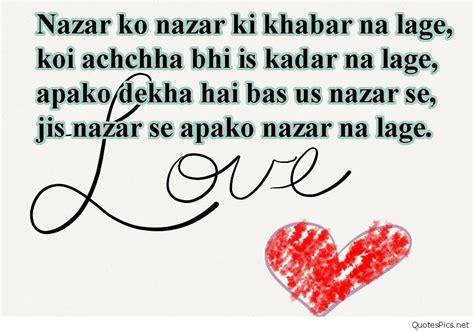 Love Quotes Husband Hindi