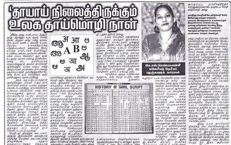 sarvadesa tamiler center development history  tamil