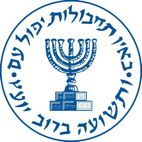 Mosad - Wikipedia, la enciclopedia libre