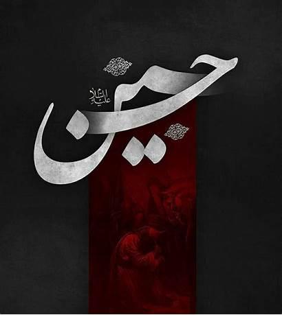 Islamic Calligraphy App Hussain Shia Muharram Elia