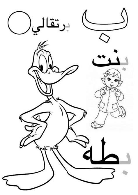 Arabische Kleurplaten by Arabic Alphabet For Coloring Page Be Batta Bambina