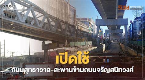 คนกรุงเฮ! เปิดใช้ ถนนสุทธาวาส-สะพานข้ามถนนจรัญสนิทวงศ์ วันนี้