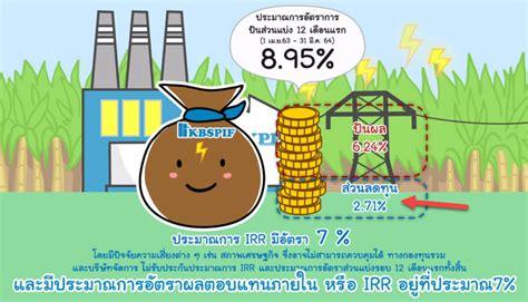 สอบถามเกี่ยวกับการจ่ายปันผล ลดทุนของ KBSPIF หน่อยครับ - Pantip