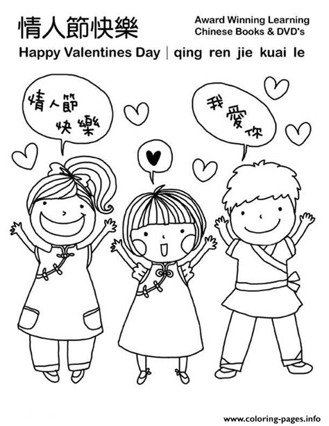 crayola chinese  year coloring pages printable