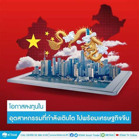 [KTAM Smart Trade] โอกาสลงทุนใน อุตสาหกรรมที่กำลังเติบโต ...