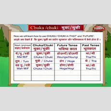 Learn Hindi Through English  Chuka & Chuki  Hindi Speaking  Hindi Grammar Youtube