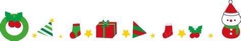 クリスマスライン に対する画像結果