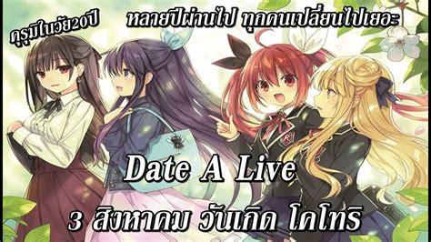 Date A Live : อัปเดตข่าวสาร วันเกิดโคโทริ ภาพปกใหม่นิยาย ...