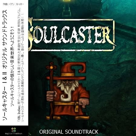 letter soundtrack cover soulcaster i original soundtrack soundtrack from