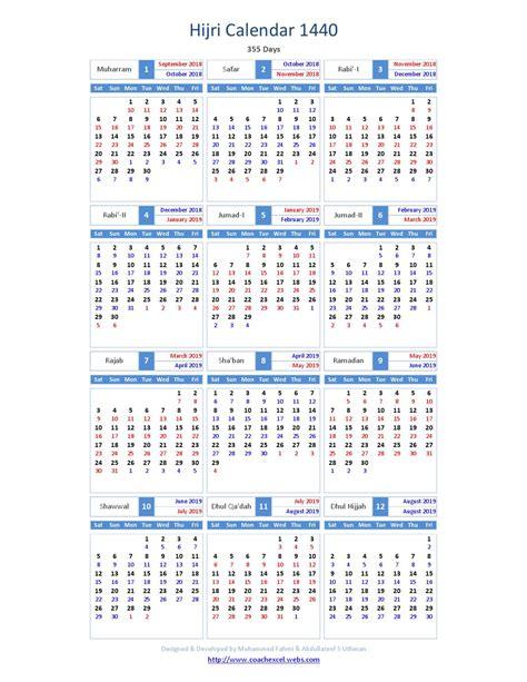 1439 Islamic Hijri Calendar