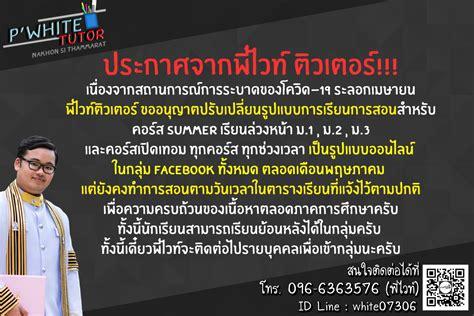 พี่ไวท์ จุฬาฯติวเตอร์ นครศรีธรรมราช - Posts | Facebook