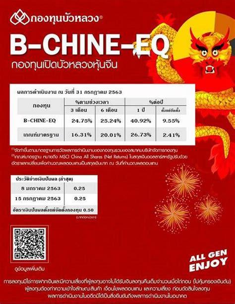 บลจ.บัวหลวง แนะเพิ่มนน.ลงทุนหุ้นจีนมากขึ้นในพอร์ต   RYT9