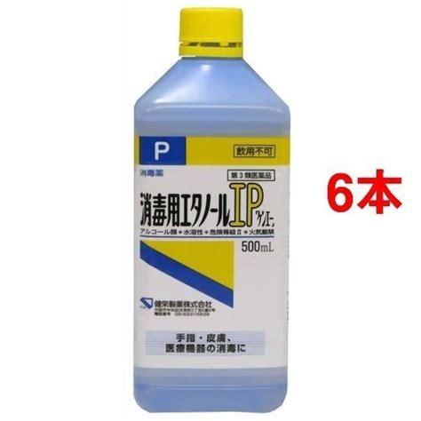 消毒 用 エタノール ip 手 の 消毒