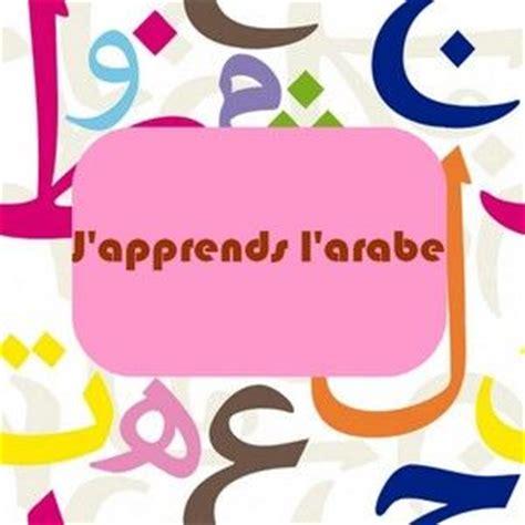 apprendre a cuisiner arabe les 25 meilleures idées de la catégorie apprendre l 39 arabe