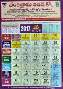 April Telugu Calendar May 2017
