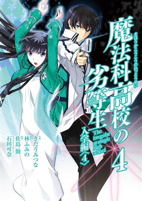 anime genre magic dan action knight and magic dan light novel