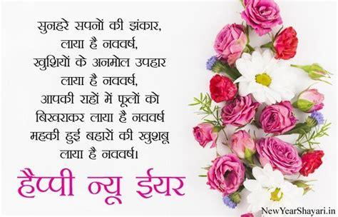 happy  year shayari   hindi naya saal sms wishes
