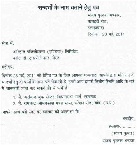 letter writing format hindi
