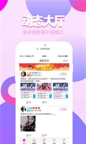 成品app直播免费下载-成品app直播源码2021正式版下载地址v4.2.9_97下载网