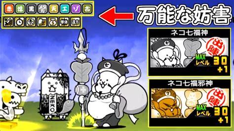 にゃんこ 大 戦争 ネコ 七福神
