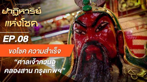 ปาฏิหาริย์แห่งโชค   EP.8 ศาลเจ้าแห่งแรกในไทย