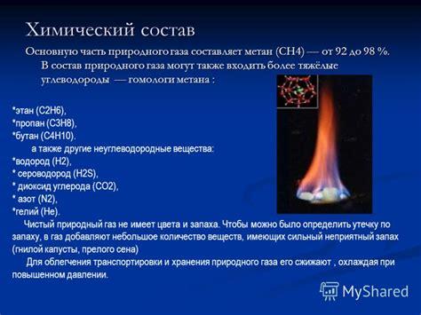 Метан СН4 природный газ . Сварочное оборудование и материалы
