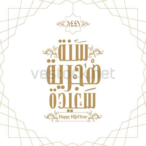 hijri  year  arabic calligraphy happy  islamic