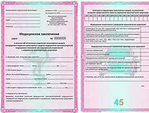 Замена водительского удостоверения в связи с окончанием стоимость