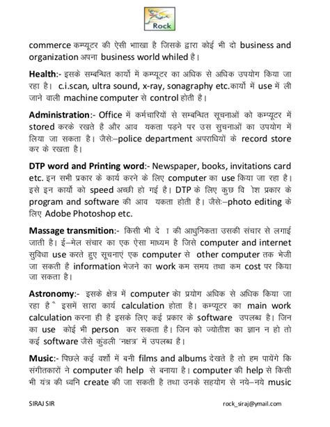 Download Computer Notes In Hindi Pdf