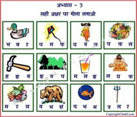 class  worksheets images  fun hindi