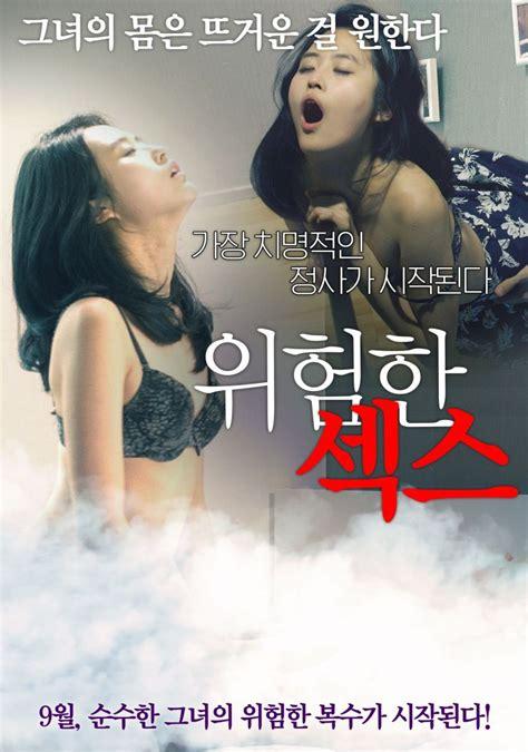 Dangerous Sex Korean Movie 2015 위험한 섹스 Hancinema