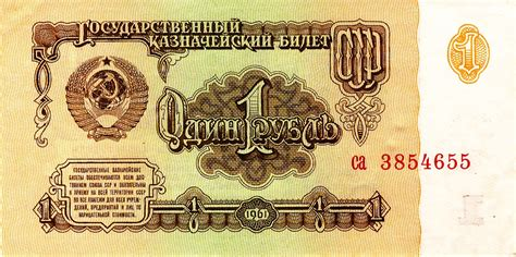 23441 Golden Standards Coupon by File Rouble 1961 Paper 1 Obverse Jpg Wikimedia Commons