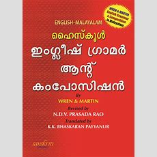 High School English Grammar (malayalam), By Wren & Martin