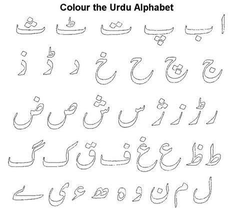 urdu alphabet coloring pages coloring sheets alphabet