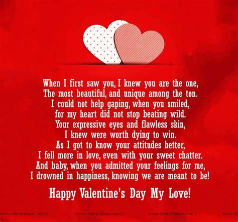 Girlfriend Poem Happy Valentine Day