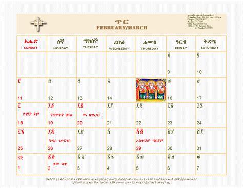 ethiopian orthodox tewahedo calendar  calendar