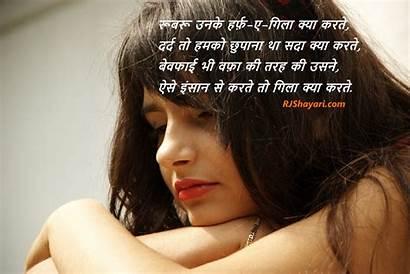 Shayari Sad Sher Bewafa Poetry Urdu Hindi