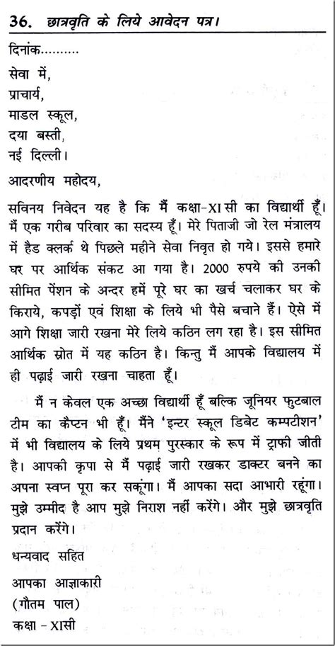 application form application letter  hindi