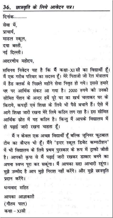 application letter   principal  scholarship  hindi