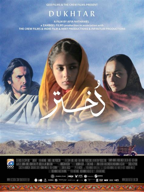 dukhtar  cast release date box office collection