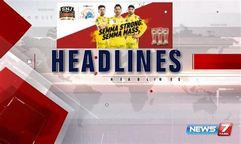 news tamil  india bno news