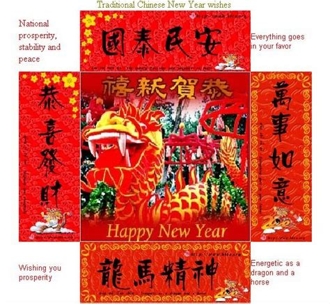 Chinese new year wishes quotes in cantonese m4hsunfo