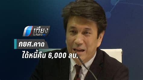 กยศ.คาดปีนี้ได้หนี้คืนกว่า 6,000 ล้านบาท : PPTVHD36