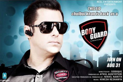 Bodyguard Salman Khan Resume by Theatrical Trailer Of Salman Khan And Kareena Kapoor