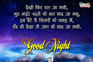 good night quotes Archives - Political Greetings