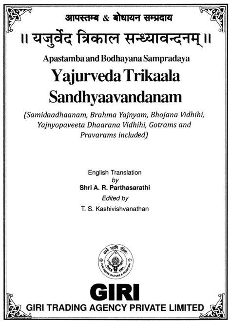 यजुर्वेद त्रिकाल सन्ध्यावन्दनम्: Yajurveda Trikala Sandhyavandanam
