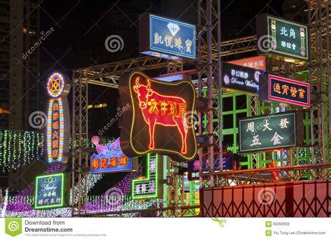Neon Sign In Hong Kong Editorial Stock Photo  Image 60360693