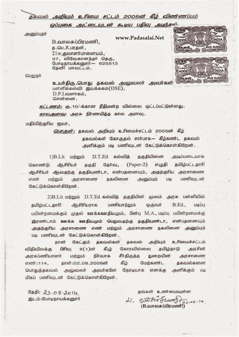 Drivers who feel they have been unfairly given a parking ticket can contest it. RTI Letter: B.Lit and D.T.Ed, & M.A. B.Ed Two incentive GO for Tamil Teachers. ~ Padasalai No.1 ...