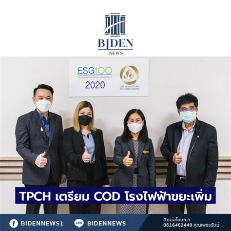 TPCH เตรียม COD โรงไฟฟ้าขยะเพิ่ม - Biden-news   หมาป่าแห่ง ...